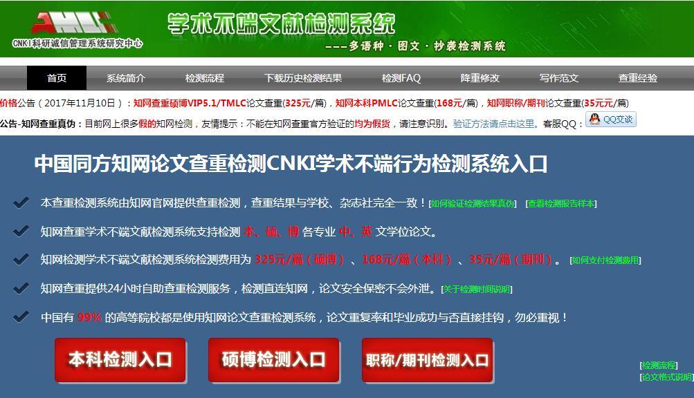 中国知网论文检测系统入口