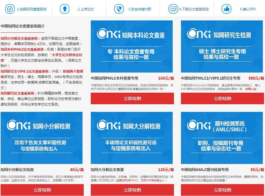 中国知网论文查重网址